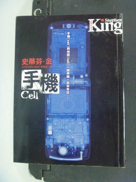 【書寶二手書T3/一般小說_IAH】手機_原價360_史蒂芬.金