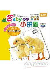 Baby遊戲小拼圖:可愛動物