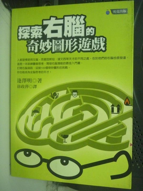 【書寶二手書T1/科學_IDF】探索右腦的奇妙圖形遊戲_徐政平, 逢澤明