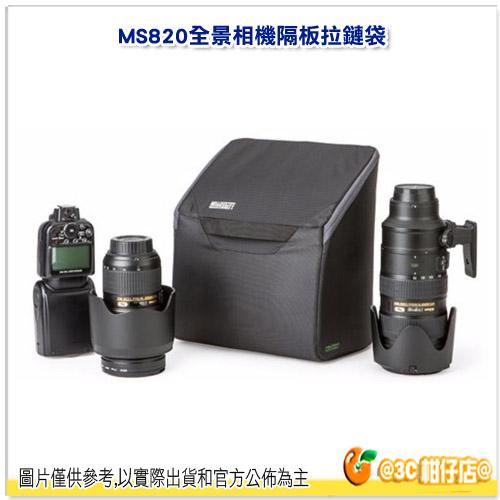 MindShift 曼德士 配件 MS820全景相機隔板拉鏈袋  彩宣公司貨  分期零利率