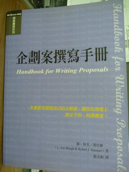 【書寶二手書T1/行銷_QGE】企劃案撰寫手冊_蘇‧保芙