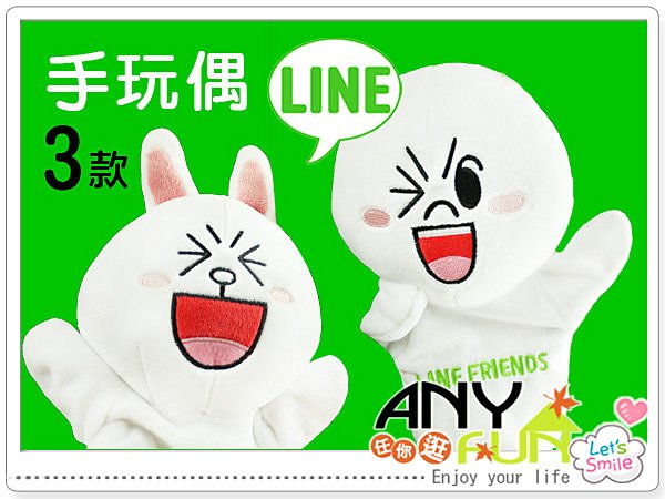 任你逛☆LINE手玩偶 熊大 兔兔 饅頭人 line手偶娃娃 正版授權anyfun【D7017】
