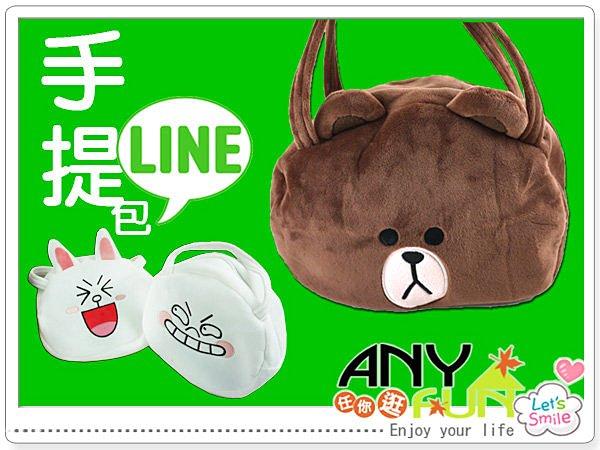 任你逛☆正品授權 LINE手提包 LINE造型提袋 熊大 兔兔 饅頭人anyfun【D7018】