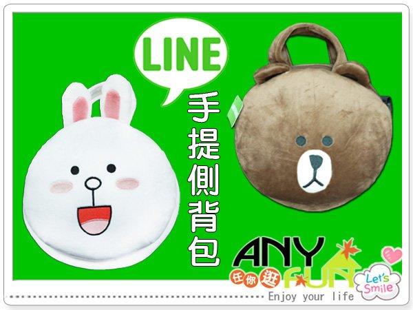 任你逛☆LINE側背包 手提包 饅頭人 兔子 熊大 造型背包 正版授權anyfun【D7023】
