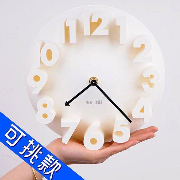 任你逛☆ 創意家居 時尚立體數字8809時鐘 創意凸面掛鐘 藝術壁鐘 anyfun【O1009】