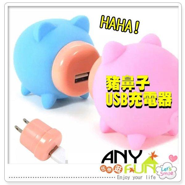 任你逛☆小豬造型 USB轉接插頭 旅充 充電頭 USB 插頭 note4 iPhone anyfun【A7015】