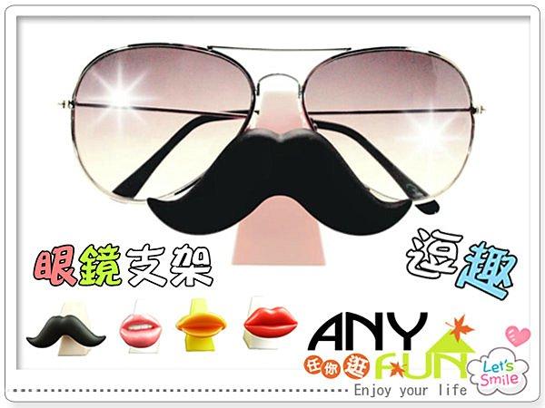 任你逛☆ 大鬍子眼鏡支架 逗趣造型架 時尚配件 眼鏡展示架 禮品 anyfun【A8019】