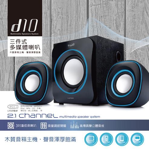 【迪特軍3C】E-books D10 三件式多媒體喇叭 3英吋重低音 2英吋衛星 防磁設計 LED電源指示燈 音量控制旋鈕
