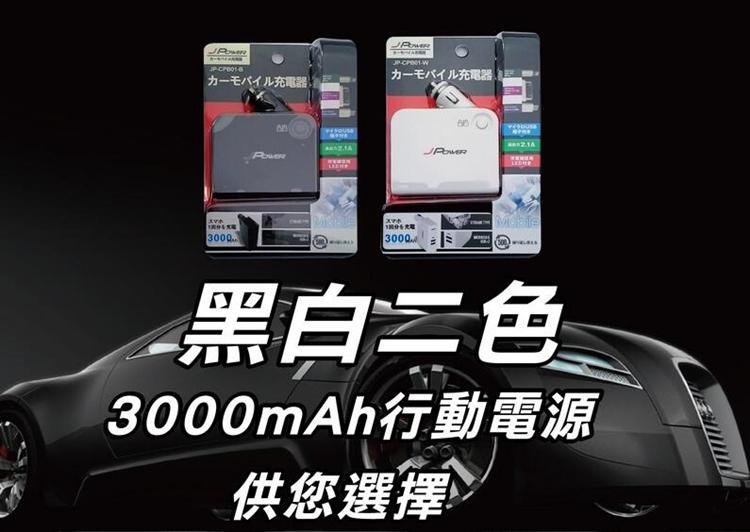 【迪特軍3C】杰強 j-bank 行動車載充電寶 3000mAh 車用行動電源 移動電源 LG原廠電芯 (JP-CPB01)