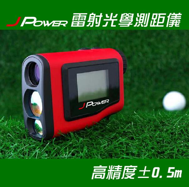 【迪特軍3C】JPOWER JP-Gorl 杰強 雷射光學測距儀/望遠鏡 高爾夫的最佳幫手(紅)