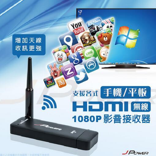 【迪特軍3C】第二代HDMI單核心無線影音接收器 (支援iOS9 / Android4.2 / win8.1 / 平板)