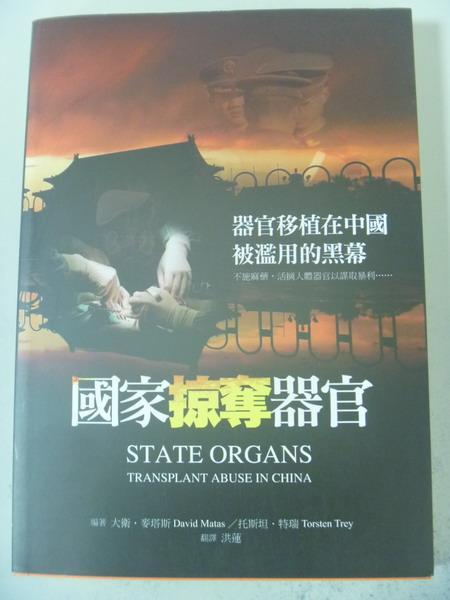 【書寶二手書T8/醫療_IQU】國家掠奪器官:器官移植在中國被濫用的黑幕_大衛.麥塔斯