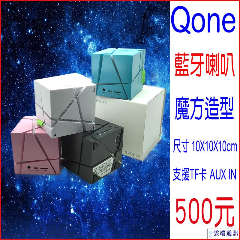 ☆雲端通訊☆Qone 魔方造型 藍牙喇叭 音響 喇叭可充電 可聽FM收音機 超低音 TF USB LINE 藍芽