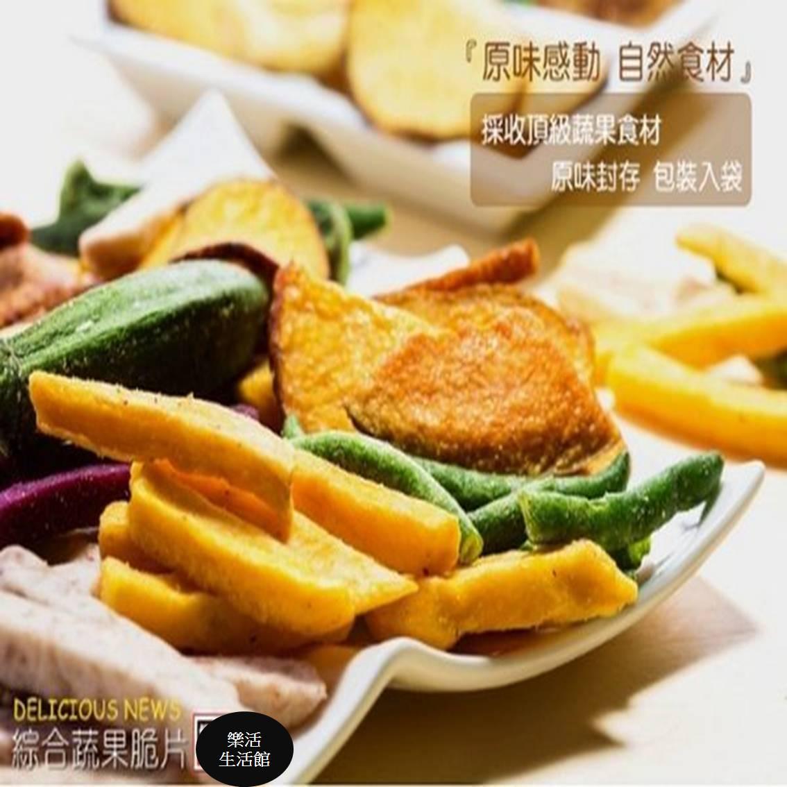 天然蔬果脆片系列 ~綜合蔬果脆片150公克  【樂活生活館】