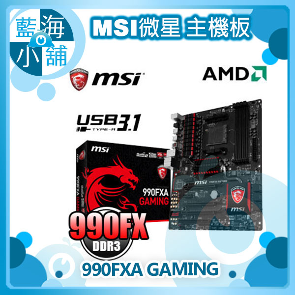 MSI 微星 990FXA GAMING 主機板