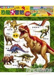 恐龍大冒險(30片)(8隻恐龍模型+1張拉頁大情境圖)