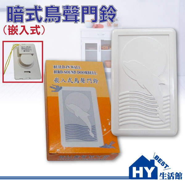 暗式鳥聲電鈴 AC110V 埋入型 嵌入式 門鈴接收器-《HY生活館》水電材料專賣店
