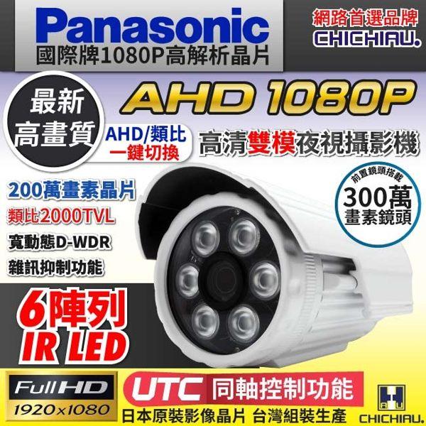 弘瀚--【CHICHIAU】AHD 1080P Panasonic 200萬畫素(類比2000條解析度)雙模切換6陣列燈紅外線監視器攝影機