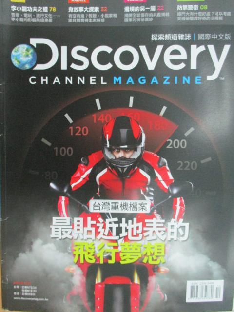 【書寶二手書T1/雜誌期刊_WGN】Discovery探索頻道雜誌_第9期_台灣重機檔案等