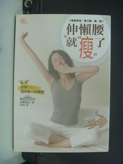 【書寶二手書T1/養生_JLV】伸懶腰就瘦了:輕鬆甩油,強力瘦.健.美!_何姵儀, 佐藤萬成