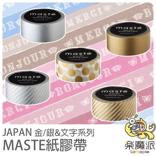 『樂魔派』日本Japan maste紙膠帶 金/銀 文字系列  拍立得裝飾 筆記本 便條 紙膠帶 貼紙 膠帶 禮物包裝