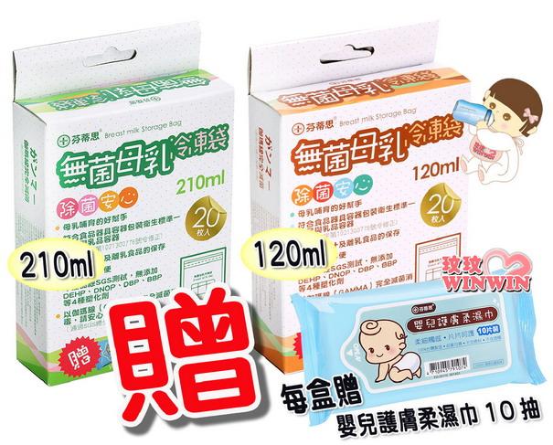 芬蒂思 無菌母乳冷凍袋 ~ 平面型「120ML或210ML-20枚裝」超值加贈 - 嬰兒護膚柔濕巾10抽