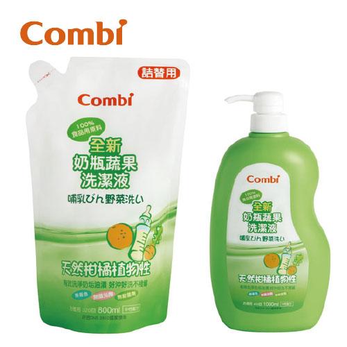 【安琪兒】日本【Combi 康貝】新奶瓶蔬果洗潔液(1000ml)+補充包(800ml)