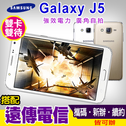 Samsung Galaxy J5 搭配遠傳電信門號專案 手機最低1元 攜碼/新辦/續約