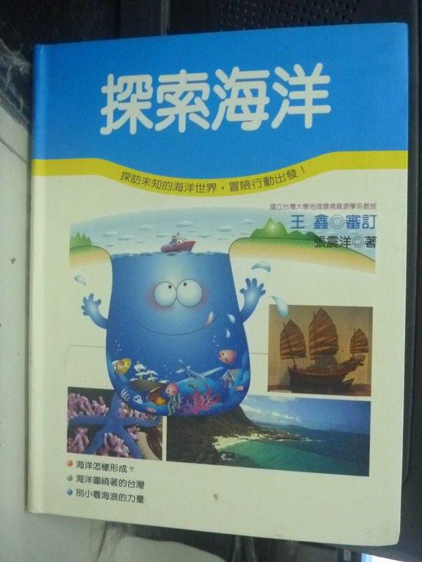 【書寶二手書T5/少年童書_IMZ】探索海洋 : 探訪未知的海洋世界,冒險行動出發!_張震洋