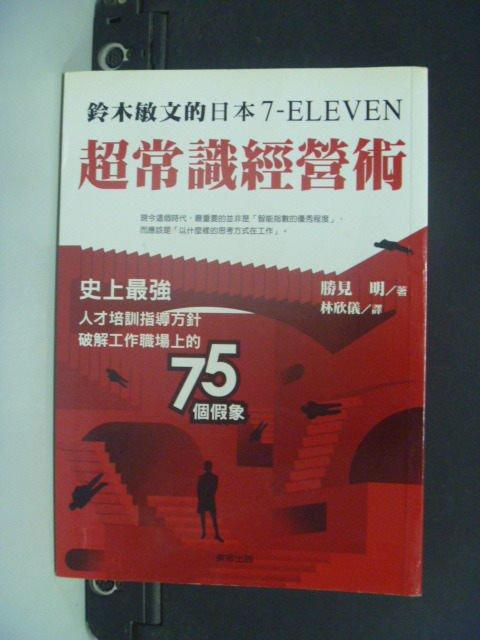 【書寶二手書T5/財經企管_OIP】鈴木敏文的日本7-ELEVEN式超常識經營術_勝見明