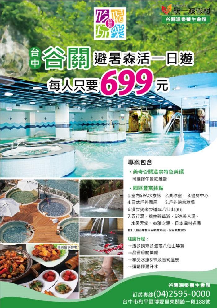 谷關  避暑森活一日遊~溫泉特色美饌+ 館內設施 玩溫泉 只要NT$699  !!