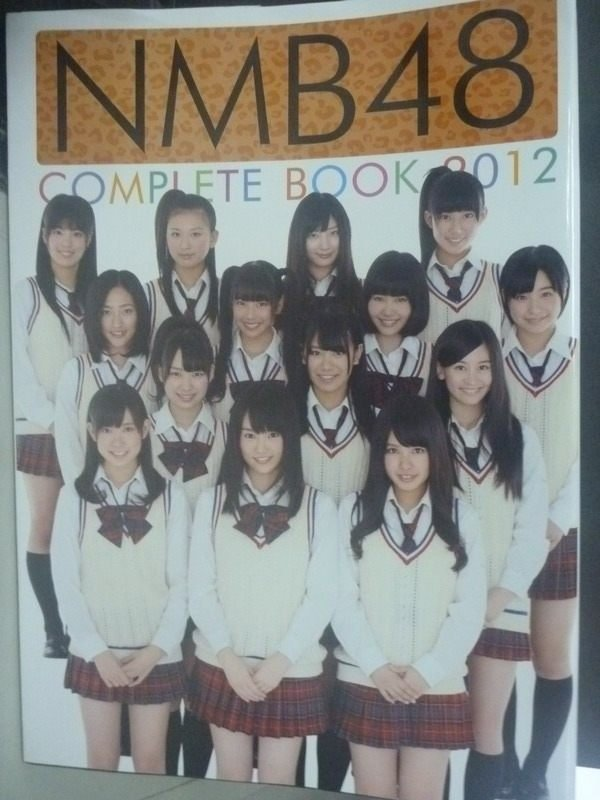 【書寶二手書T2/攝影_ZIC】NMB48 COMPLETE BOOK 2012