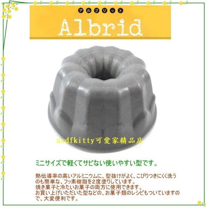 asdfkitty可愛家☆CAKELAND Albrid 不沾烤模型-小中空-咕咕霍夫-寶石5168-傳熱快-日本製
