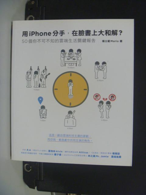 【書寶二手書T5/網路_OHJ】用iPhone分手在臉書上大和解_楊士範