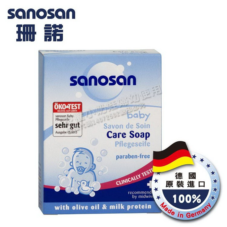 Sanosan 珊諾 - 寶寶潔膚皂100g