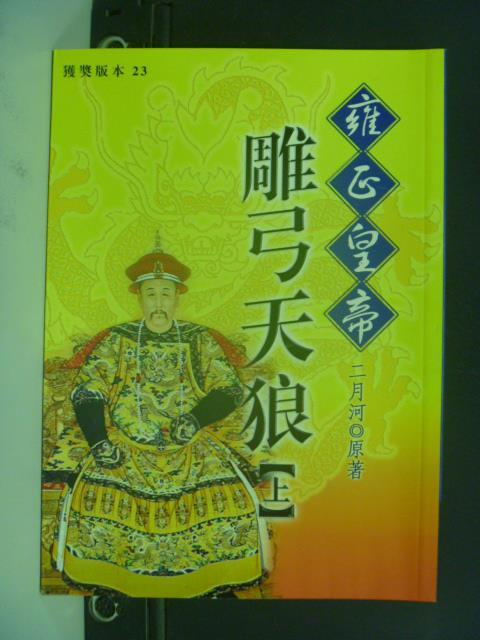 【書寶二手書T4/一般小說_OJX】雍正皇帝: 雕弓天狼 上_二月河