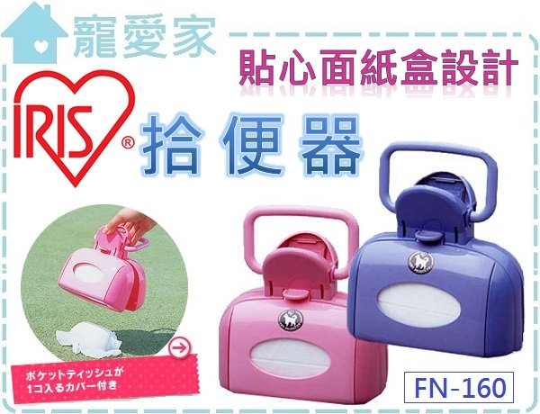☆寵愛家☆日本IRIS 可放面紙型拾便器 FN-160 粉/藍, 撿便器、夾便器