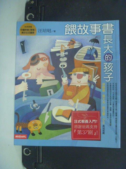 【書寶二手書T3/親子_KHI】餵故事書長大的孩子_汪培珽