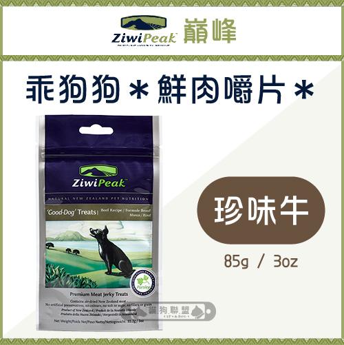 +貓狗樂園+ ZiwiPeak巔峰【乖狗狗。鮮肉嚼片。珍味牛。3oz】230元