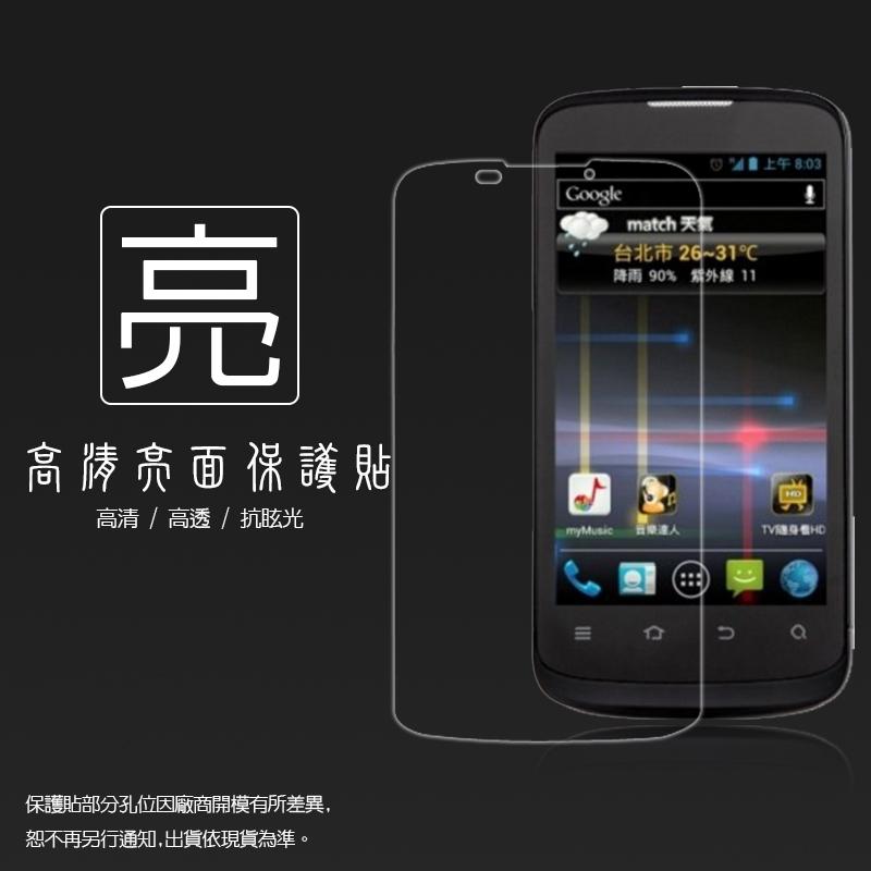 亮面螢幕保護貼 台灣大哥大 TWM Amazing A2 保護貼