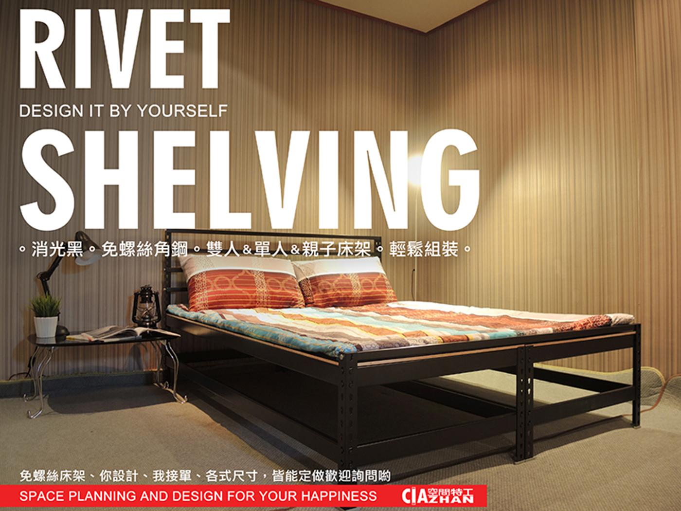 5尺雙人床架♞空間特工♞超耐重上百公斤 消光黑工業風 床架/床底/床板 免運費最低價 免螺絲角鋼床