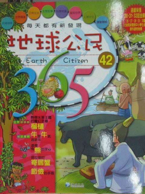 【書寶二手書T1/少年童書_ZGA】地球公民365_第42期_寄居蟹等