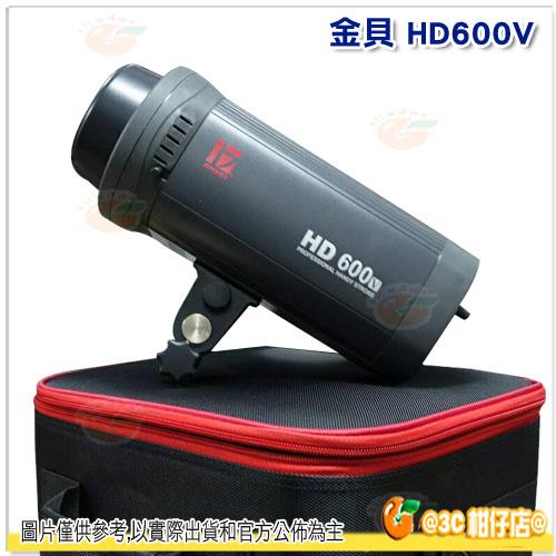 新款 金貝 Jinbel Caler HD-600V 專業手持外拍燈 含TRS-V 遙控器 棚燈 外拍燈 公司貨 HD600V HD600 V