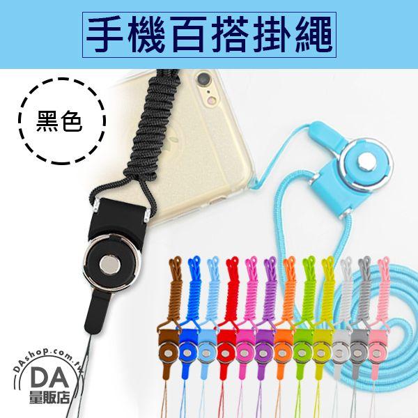《DA量販店》手機 掛繩 可拆分旋轉扣 長掛繩 證件 多功能 黑(80-2872)