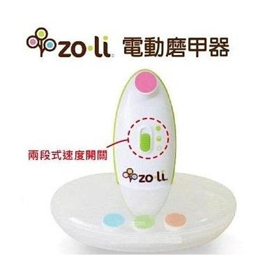 Zoli電動磨指甲機【六甲媽咪】