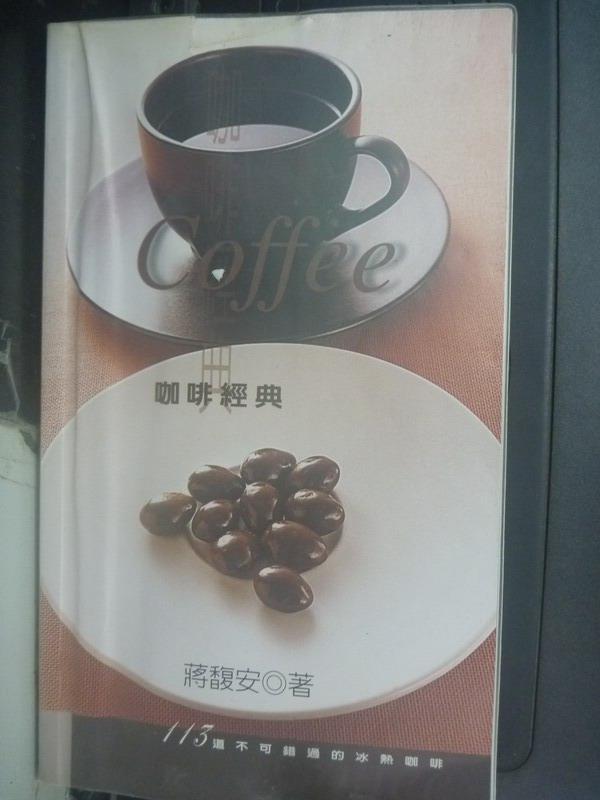 【書寶二手書T2/餐飲_YGF】咖啡經典-113道不可錯過的冰熱咖啡_蔣馥安