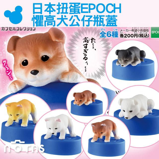 NORNS【日本扭蛋EPOCH 懼高犬公仔瓶蓋】怕高狗狗 寶特瓶蓋 轉蛋 玩具 裝飾