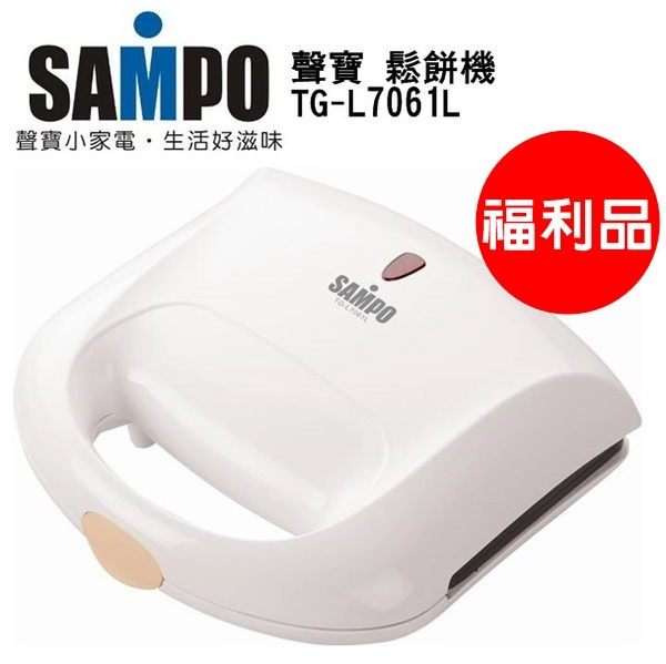 (福利品)【聲寶】鬆餅機/點心機TG-L7061L 保固免運-隆美家電