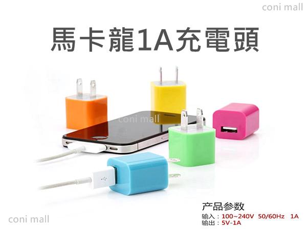 【coni shop】馬卡龍1A充電頭 手機充電 豆腐頭 充電器