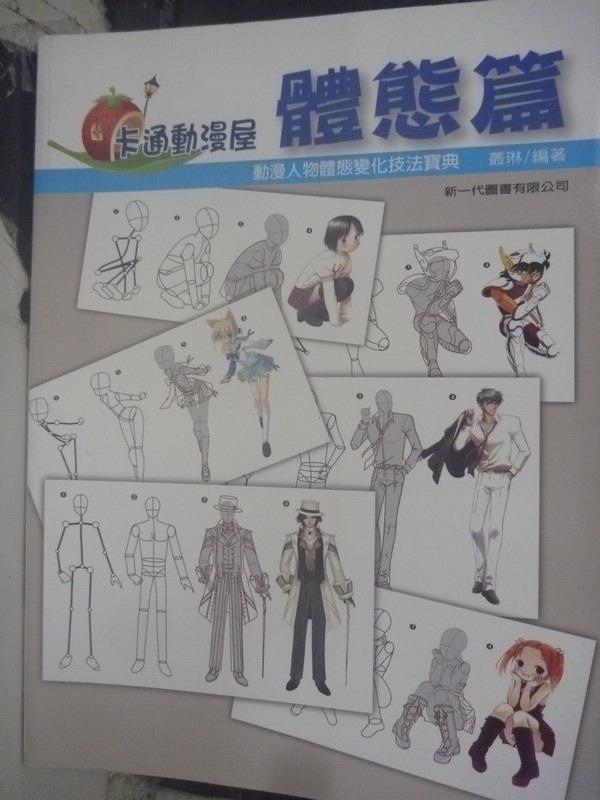 【書寶二手書T1/藝術_WFV】卡通漫畫屋:體態篇_叢琳